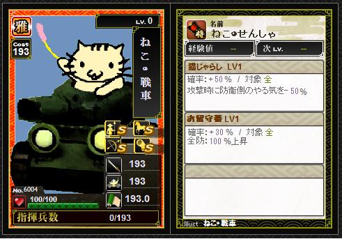 猫戦車たん
