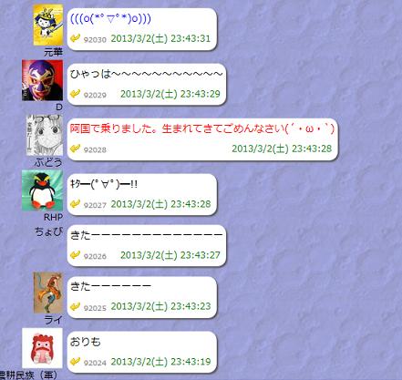 勝ちログキタ━━(゚∀゚)━━!!