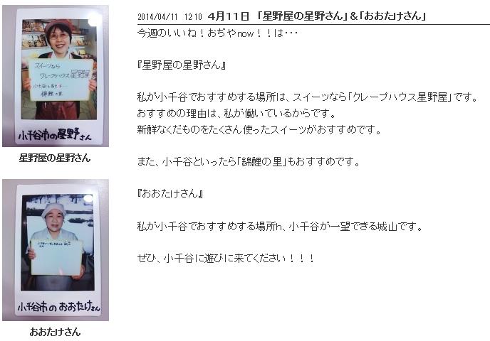 SnapCrab_NoName_2014-11-26_7-31-47_No-00.png