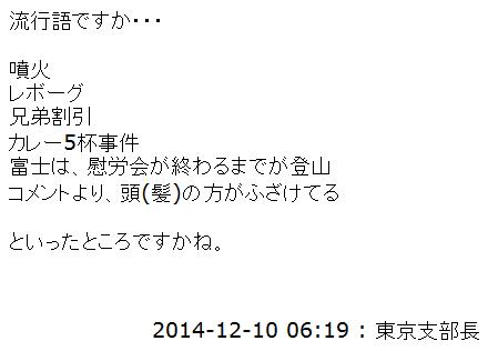 SnapCrab_NoName_2014-12-10_19-23-59_No-00.png