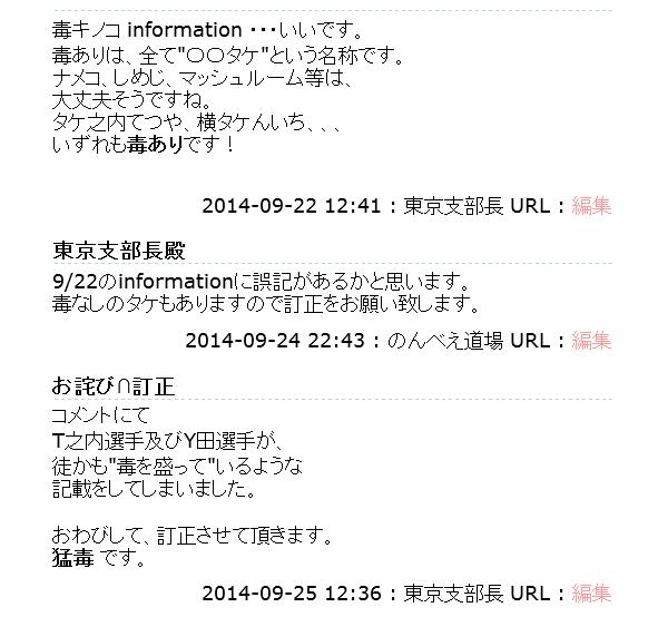SnapCrab_NoName_2014-9-25_20-10-24_No-00.png