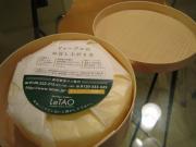 ルタオ チーズケーキ1