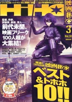 HIHO_201103_cover.jpg