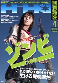 eigahiho-201104_cover.jpg