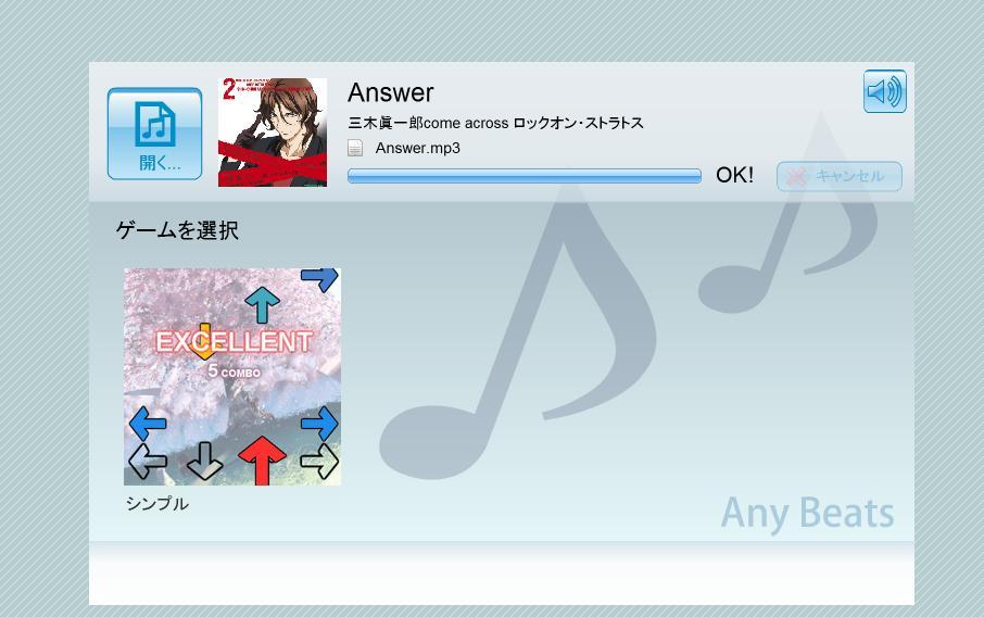音楽を選びます