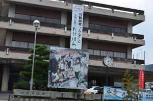 竹原市役所