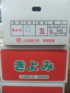 ookiyo2.jpg