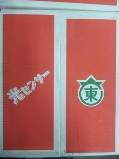 sagakiyoton1.jpg