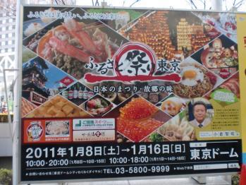 ふるさと東京祭り