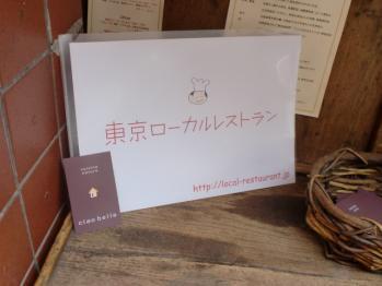 東京ローカルレストラン