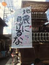 本町の山車に『地震に負けるな』と大きく書かれた垂れ幕が下がっていました。