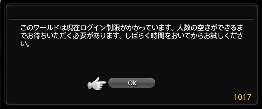 新生14 ログイン制限04