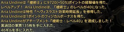 新生14 12日目 槍っこLv40達成!