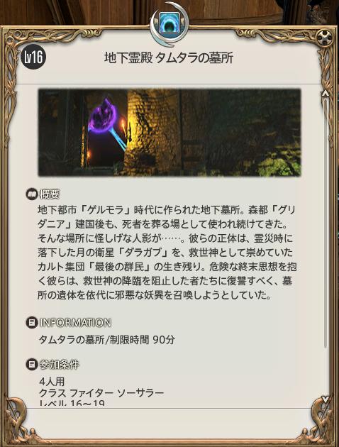 新生14 20日目 タムタラ