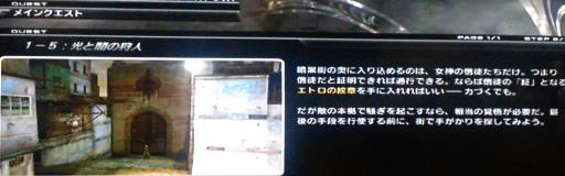 FF13LR メイン1-5 初日は進行途中で終了~