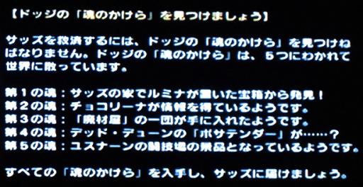 FF13LR 7日目 かけら探し開幕