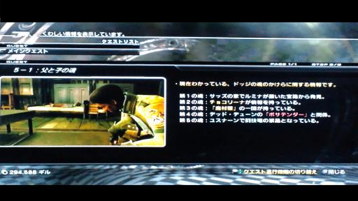 FF13LR 7日目 メイン5-1