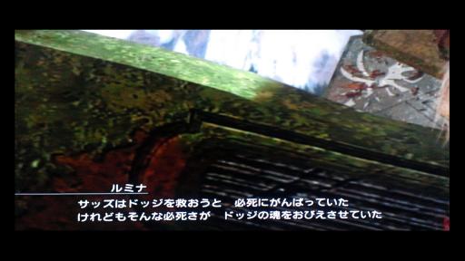 FF13LR 9日目 魂のかけら イベント07