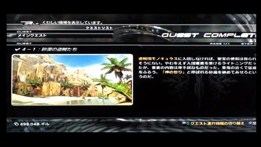 FF13LR 9日目 メイン4-1砂漠の盗賊たち