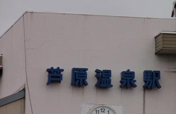 芦原温泉1