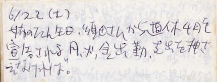 19960622(300)430.jpg