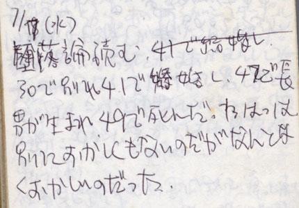 19960717(300)430.jpg