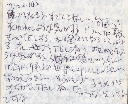 19960922(300)cut430.jpg