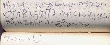 19960923(300)430.jpg