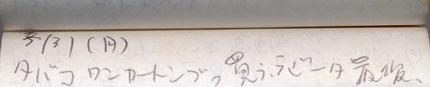 19970331(300)ue430.jpg