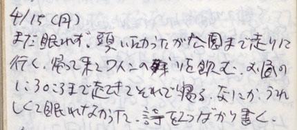 19970414(300)430.jpg