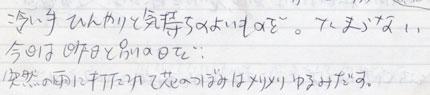 1997MEMO「手」後回し(300)430