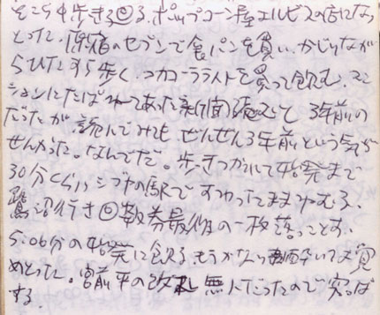 19970413〜414後編(300)cut430