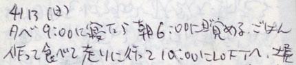 19970413〜414前編取込直day+ue430