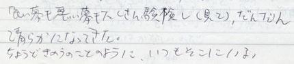 1997MEMO「良い夢」ラスト付近(300)430