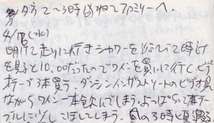 19970416〜417取り込み直430