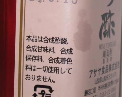 ぶどう酢 (1)