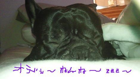 オデの寝顔