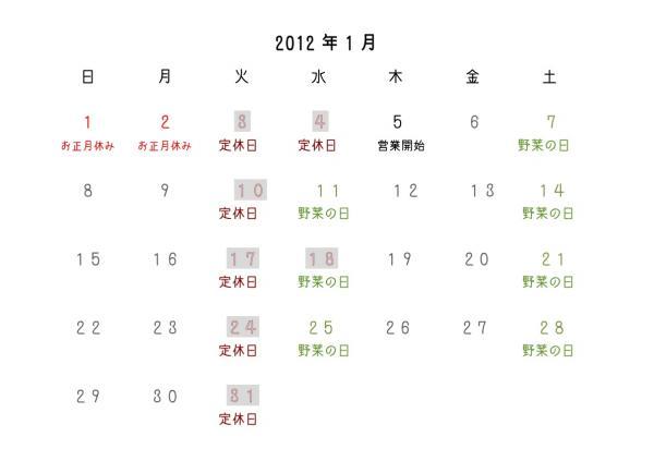 2012??´????????°_convert_20111222215733