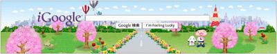 リリー・フランキー アーティストiGoogle