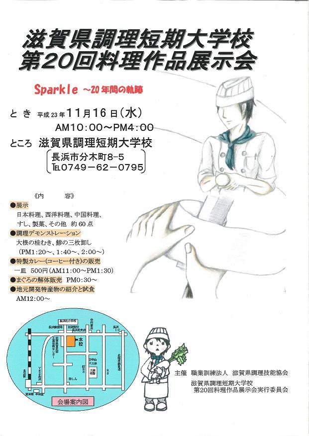 滋賀県調理短期大学校/料理作品展示会2011