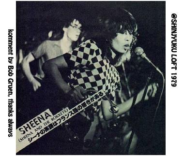 sheena1979loft.jpg