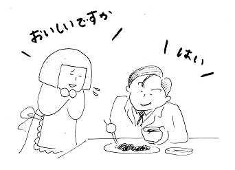 ikefu1.jpg