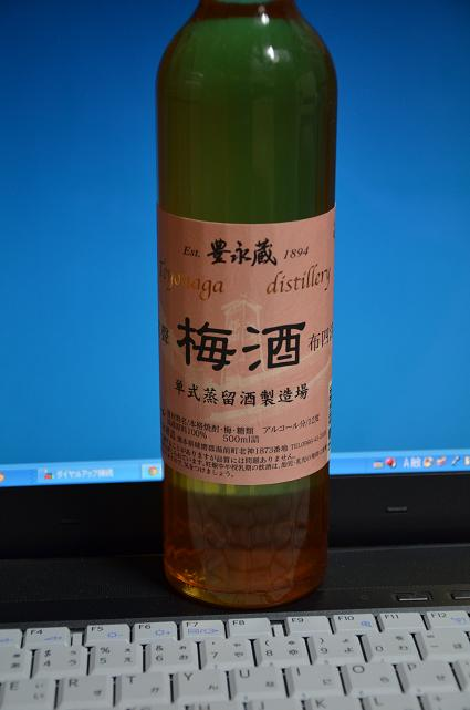 熊本 豊永蔵(とよながくら)の梅酒