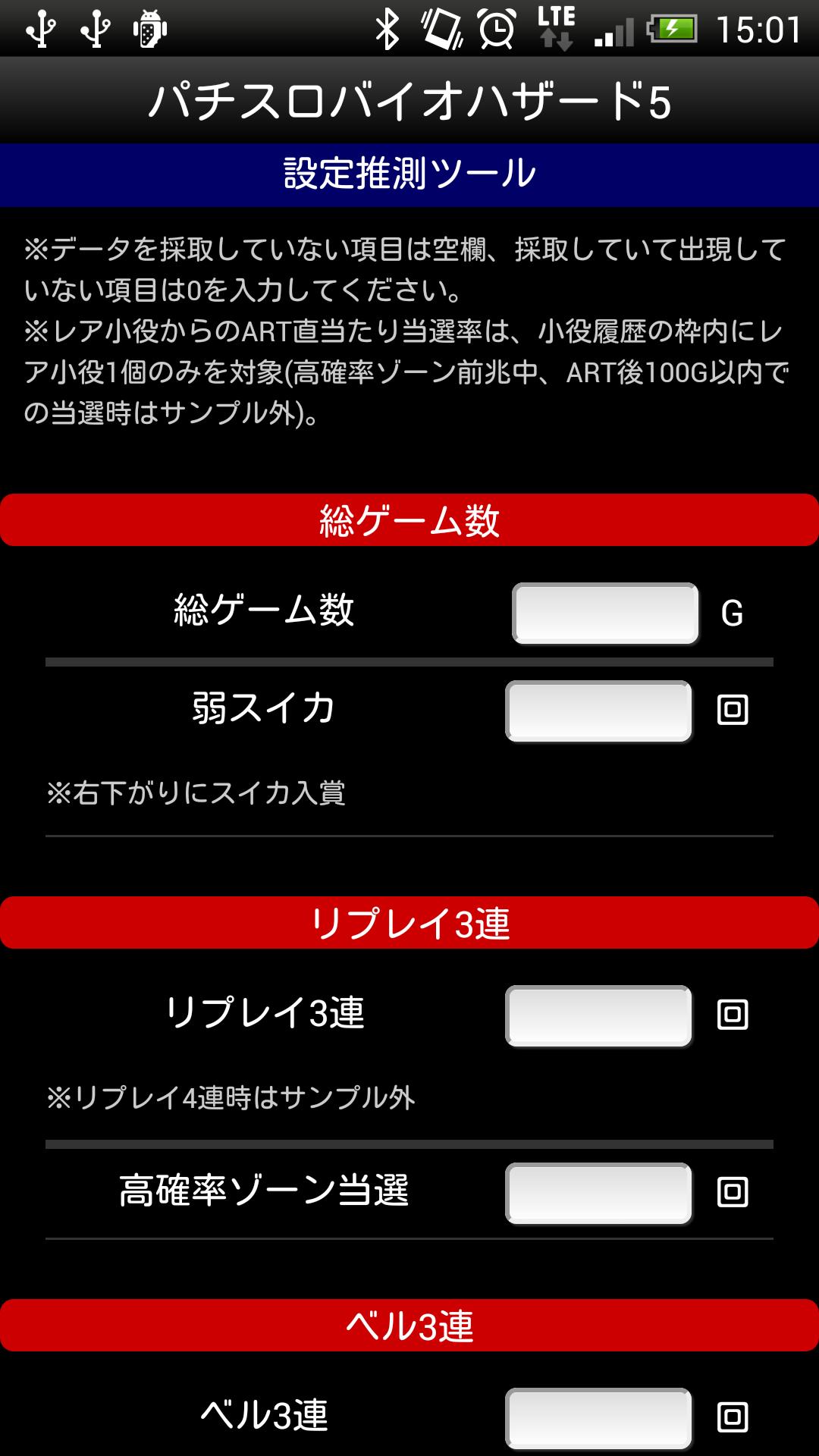 スマホ版パチスロ攻略マガジンバイオハザード5設定判別アプリ公開