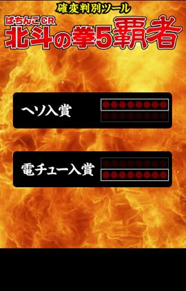 最新最新パチンコCR北斗の拳5 覇者ヘソ・電チューセグ判別情報
