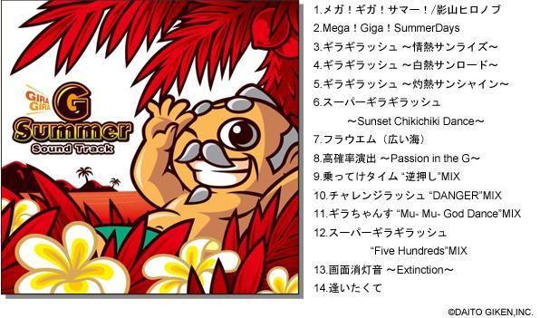↓パチスロギラギラ爺夏サウンドトラック予約受付開始!8月上旬発売予定