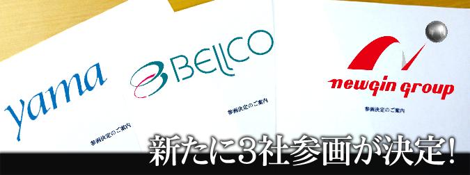 777タウン新規メーカ3社加入決定!ニューギン・ベルコ・ヤーマ