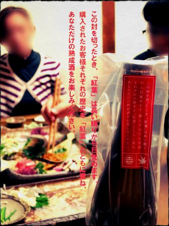 sake-to-sashimi.jpg