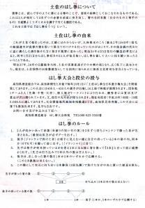 土佐の箸拳について.jpg