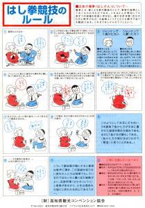 箸拳のルール.jpg